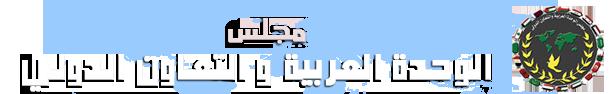 مجلس الوحدة العربية والتعاون الدولى